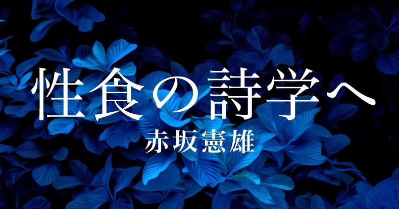 第一章 指、または恥知らずな冒険 11〈性食の詩学へ〉 | 赤坂 ...